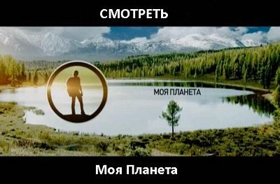moya-planeta