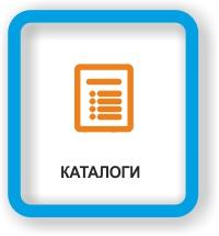 Электронные каталоги оборудования