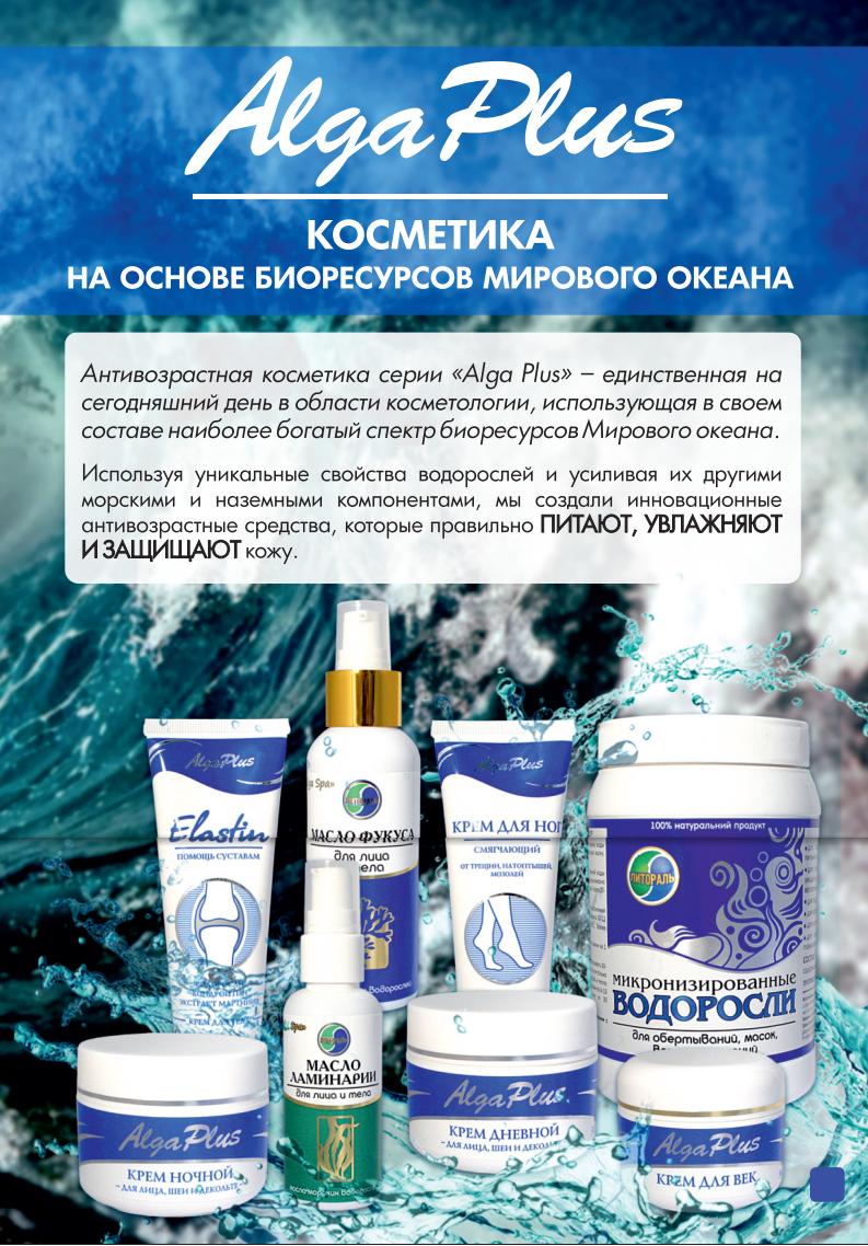 косметика с минералами и водорослями «Alga Plus»
