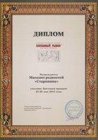 Диплом участника выставки-ярмарки Блошиный Рынок, май 2013.