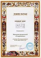 Диплом участника выставки-ярмарки Блошиный Рынок, март 2013.