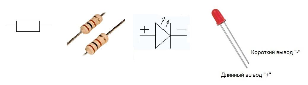светодиод и резистор