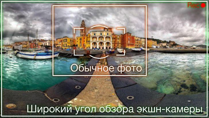 Широкоугольный объектив у камеры SJ4000 позволяет заснять больше!