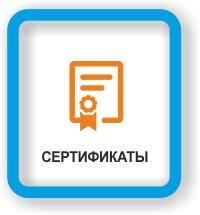 Сертификаты на поставляемую продукцию