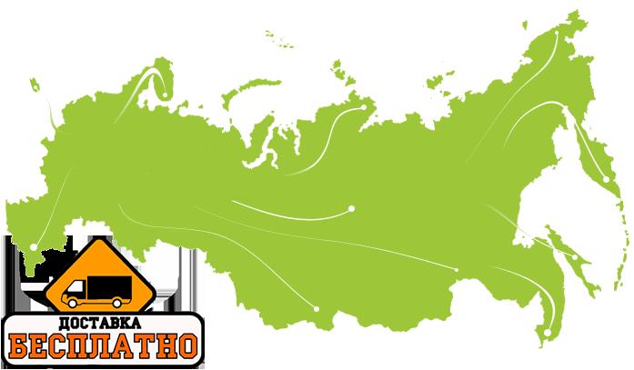Бесплатная доставка по всей России и странам СНГ при заказе от 5 000 рублей!